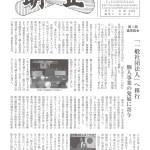 名古屋中会の会報紙です。年3回の発行です。