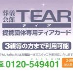 tearcard