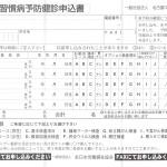 生活習慣病予防検診【申込書】