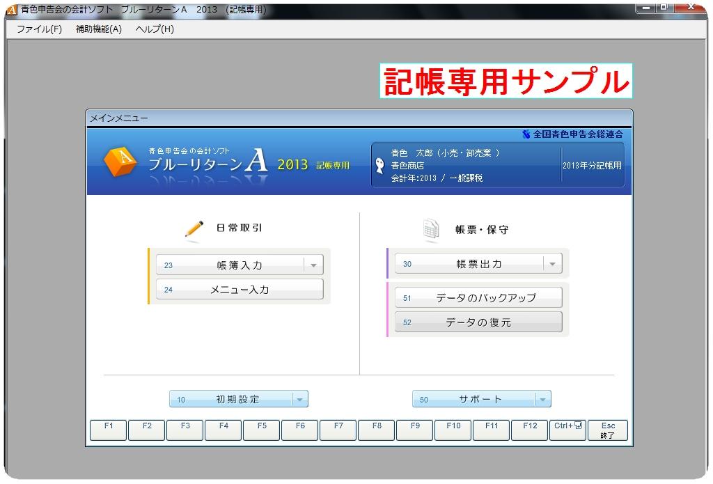 ブルーリターンA記帳専用1,260円が限定20個630円