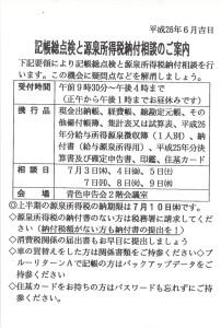平成26年7月の記帳点検詳細